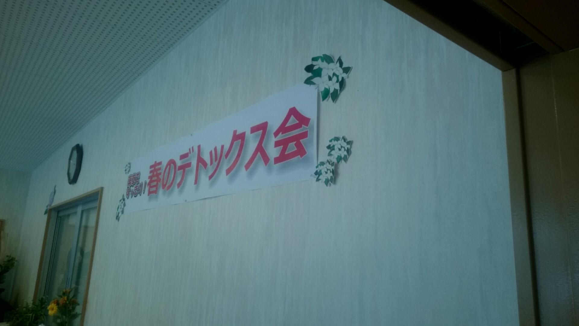 春のデトックス会が行われました。