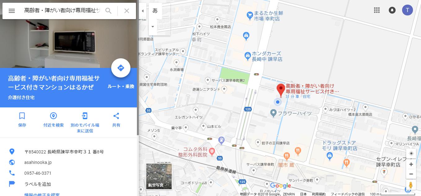 Googleストリートビュー(屋内版)を見ることができるようになりました